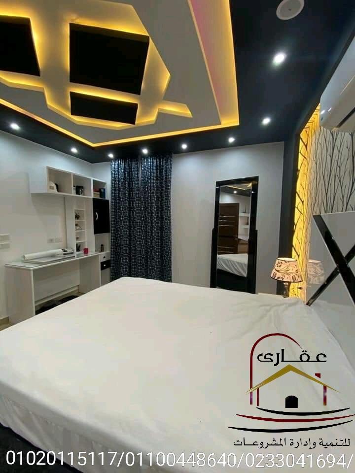 غرف نوم مودرن / غرف نوم حديثة / تصاميم حديثة ل غرف النوم / شركة عقارى 0110044864 Img-2486