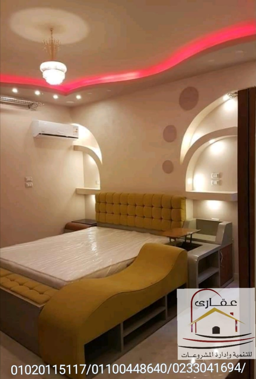 غرف نوم مودرن / غرف نوم حديثة / تصاميم حديثة ل غرف النوم / شركة عقارى 0110044864 Img-2488