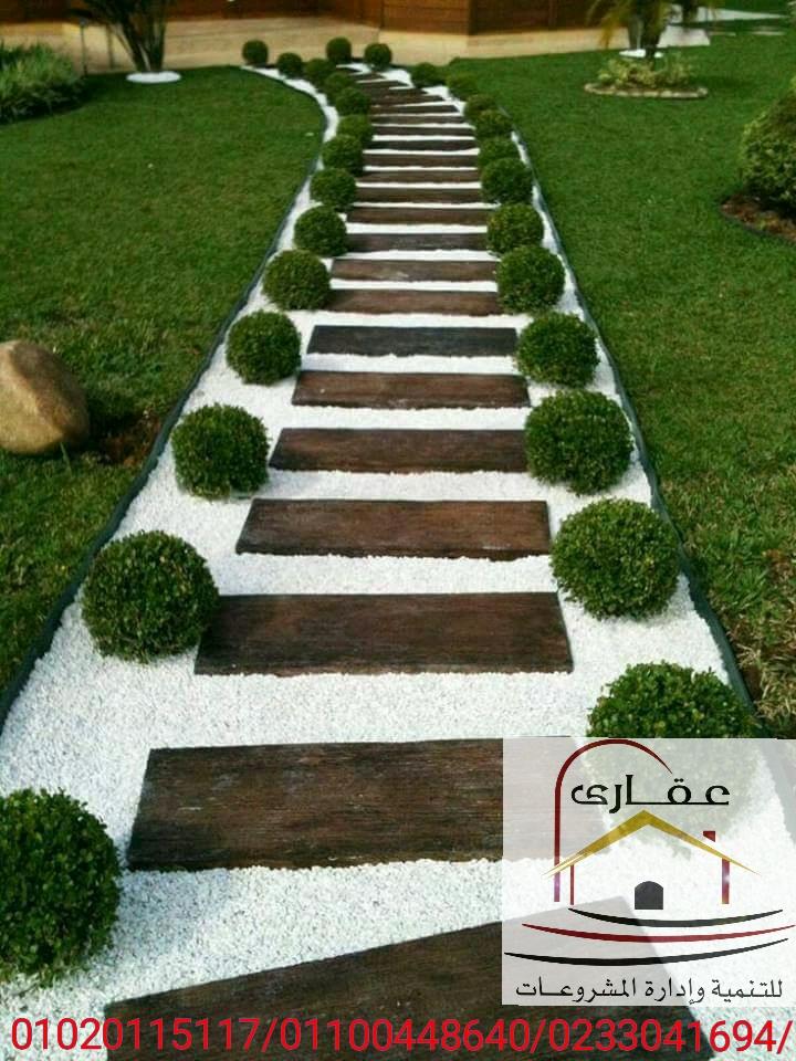هندسة الحدائق / نافورات / حمامات سباحة / وحدات خارجية / شركة عقارى 01100448640 Img-2501