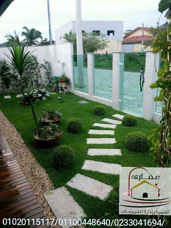 هندسة الحدائق / نافورات / حمامات سباحة / وحدات خارجية / شركة عقارى 01100448640 Img-2502