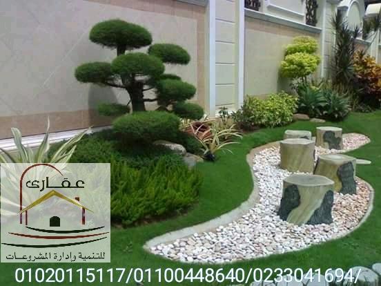 حديقة منزل / ديكورات حدائق / تشطيبات / شركة عقارى 01100448640  Img-2504