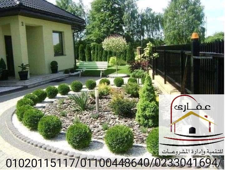 حديقة منزل / ديكورات حدائق / تشطيبات / شركة عقارى 01100448640  Img-2505