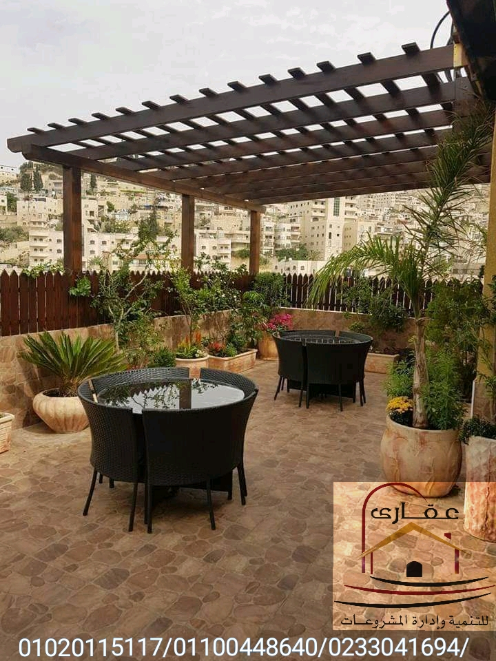 حديقة منزل / ديكورات حدائق / تشطيبات / شركة عقارى 01100448640  Img-2506