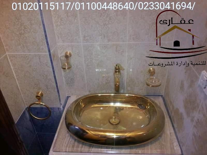افضل الديكورات والتشطيبات للحمامات  / عقارى 01100448640 Img-2533
