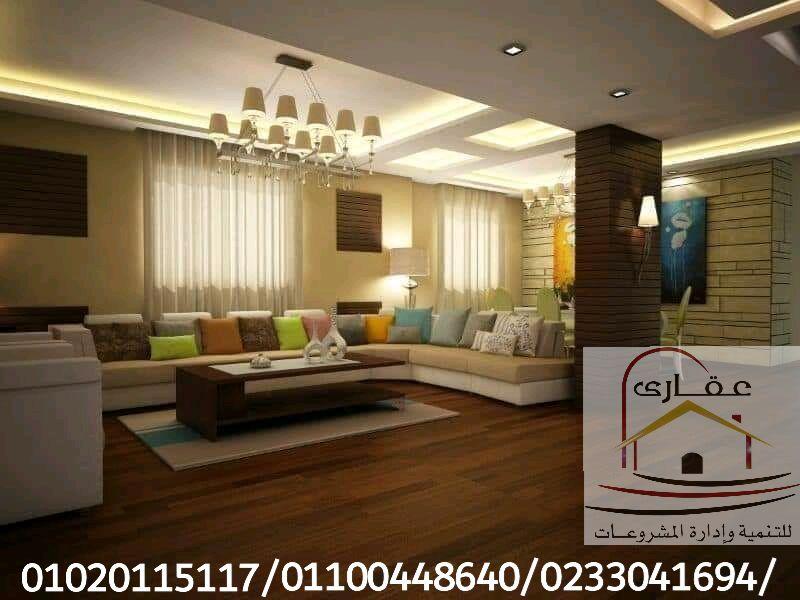 افضل ديكورات وتشطيبات فى مصر / شركة عقارى 01100448640     Img-2541