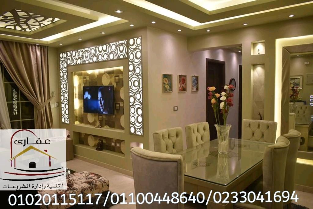 صور ديكورات شقق / صور شقق / شركة عقارى 01100448640      Img-2545
