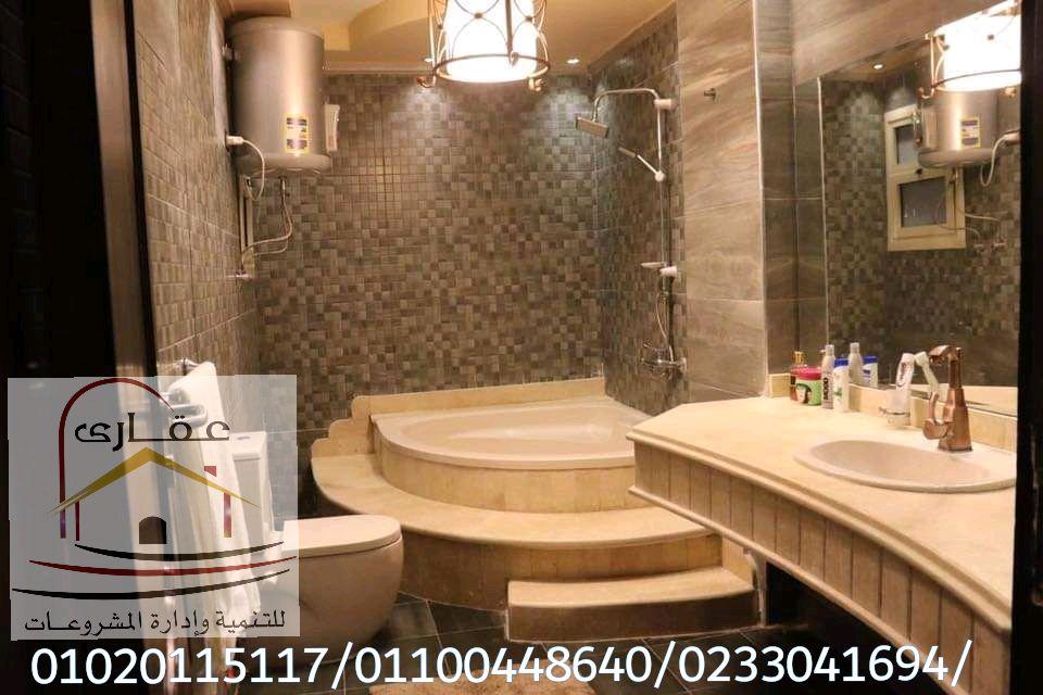 تصاميم حمامات / تصميم حمامات 2020 / عقارى 01100448640     Img-2550