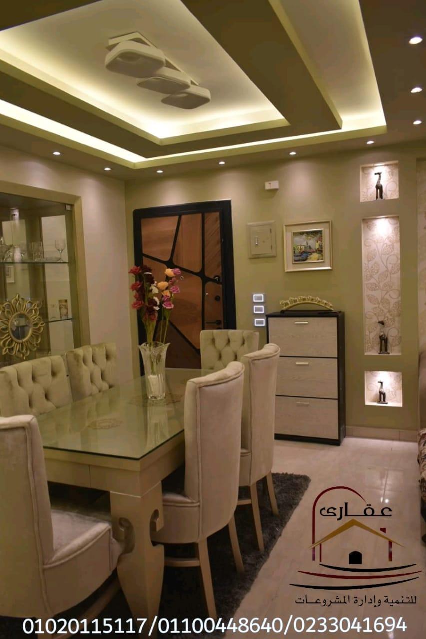 افضل شركة ديكورات فى مصر شركة عقارى 01100448640       Img-2556