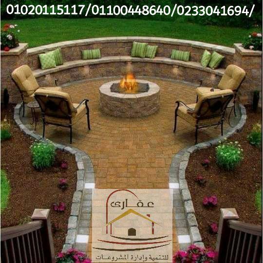 حدائق عامة / حدائق خاصة / ديكورات حدائق / عقارى 01100448640 Img-2582