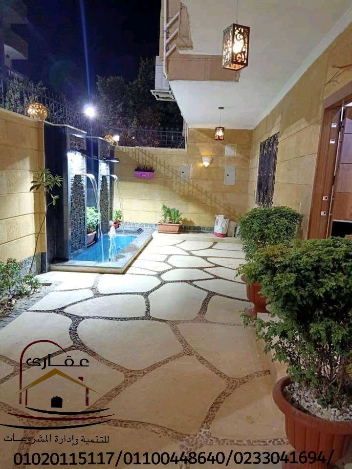 حدائق عامة / حدائق خاصة / ديكورات حدائق / عقارى 01100448640 Img-2583