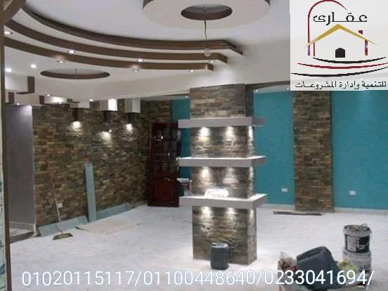 شركة تشطيب فى مصر / شركة عقارى 01100448640 Img-2585
