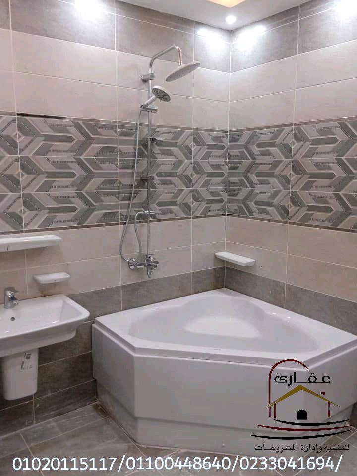 حمامات باللون الابيض عقارى Img-2602