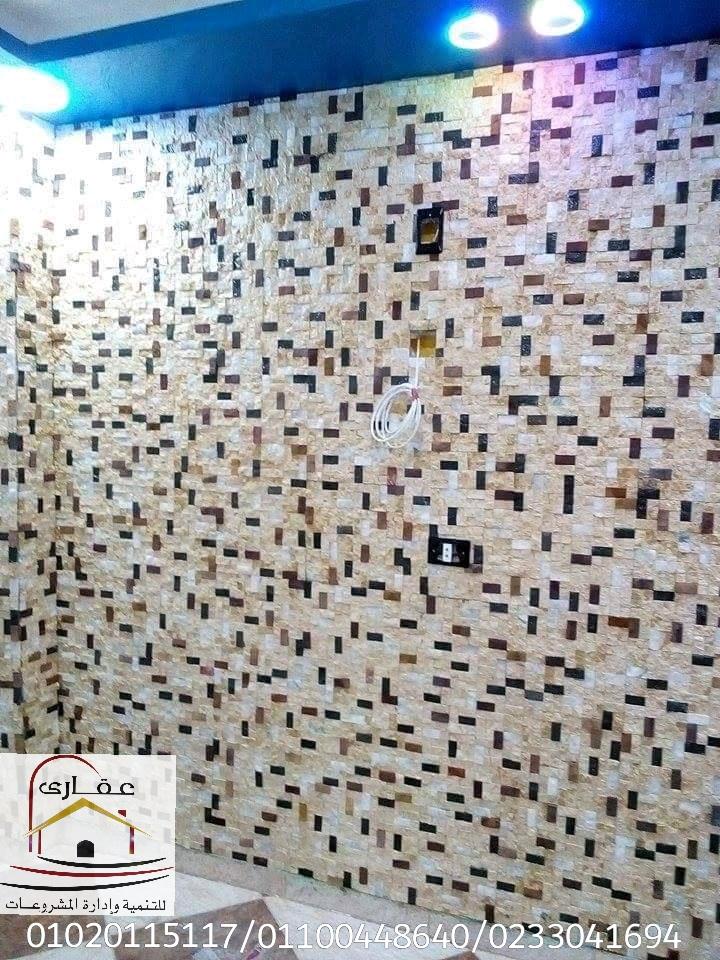 ديكورات حجر /شركة عقارى 01100448640 Img-2612