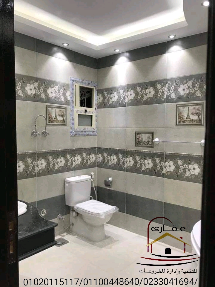 حمامات / افضل الديكورات والتشطيبات للحمامات/ عقارى 01100448640 Img-2613