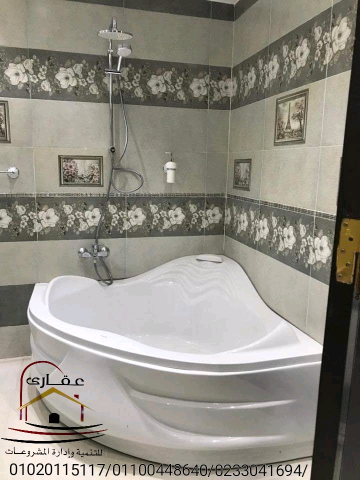 حمامات / افضل الديكورات والتشطيبات للحمامات/ عقارى 01100448640 Img-2614