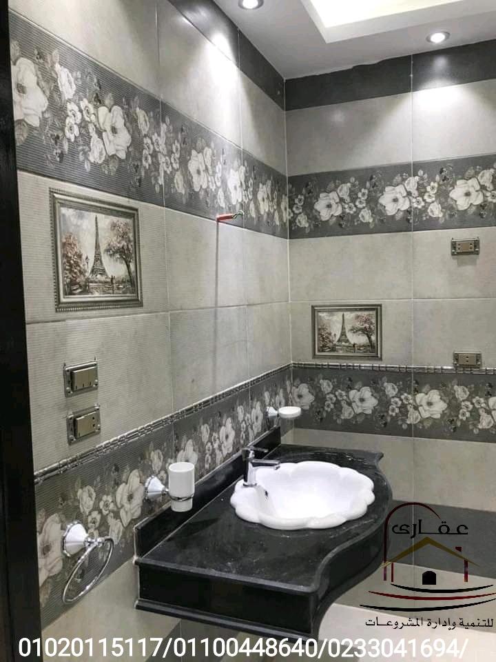 حمامات / افضل الديكورات والتشطيبات للحمامات/ عقارى 01100448640 Img-2615