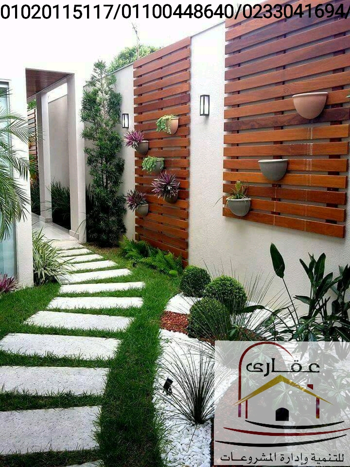 هندسة الحدائق / نافورات / حمامات سباحة / شركة عقارى 01100448640    Img-2630