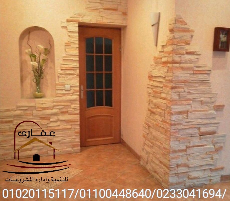 صور ديكورات  حجر/  ديكورات للمنازل والفلل  – شركة عقارى 01100448640 Img-2631