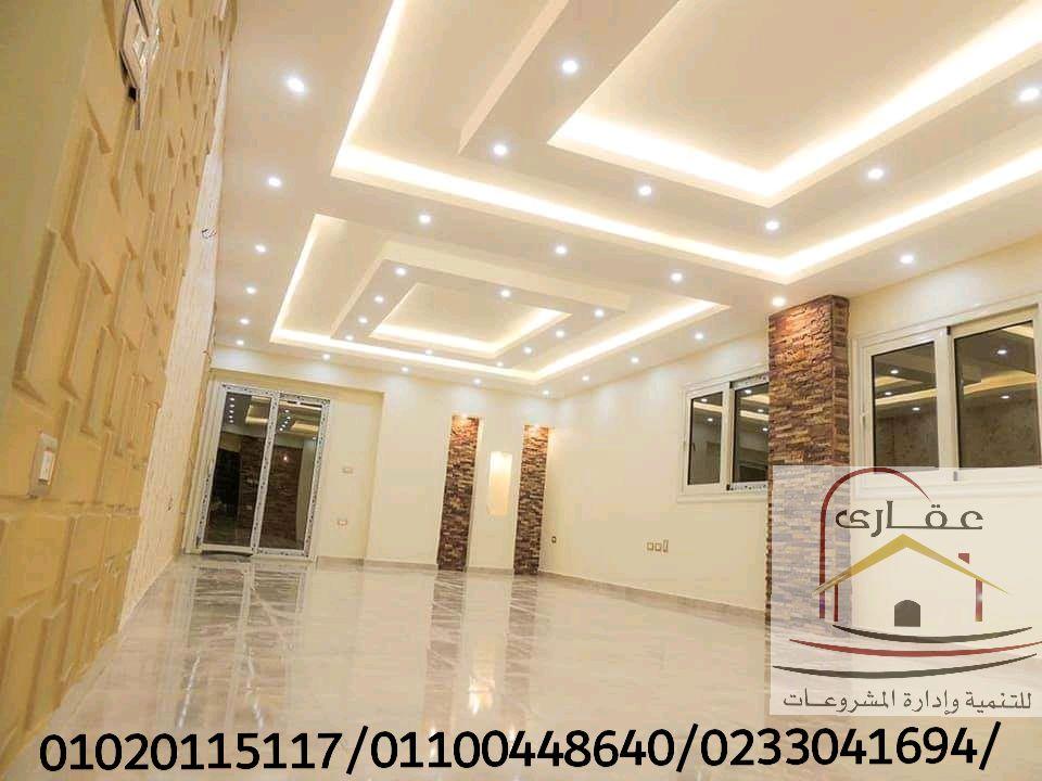 شركة ديكورات فى مصر / شركة عقارى 01100448640     Img-2638