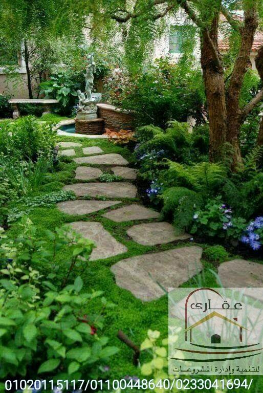 حدائق عامة / حدائق خاصة / ديكورات حدائق / عقارى 01100448640 Img-2642