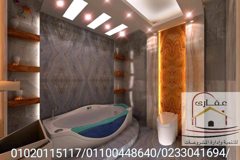 تصاميم حمامات / تصميم حمامات 2020 /عقارى 01100448640      Img-2674