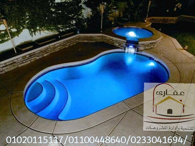 حمامات سباحة / ديكورات للحمامات السباحة / شركة عقارى 01100448640      Img-2679