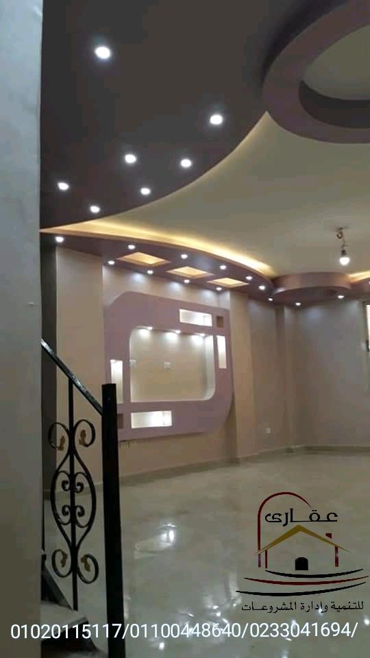 حوائط وأعمدة وإضاءة / حوائط / أعمدة / اضاءة / شركة عقارى Img-2687