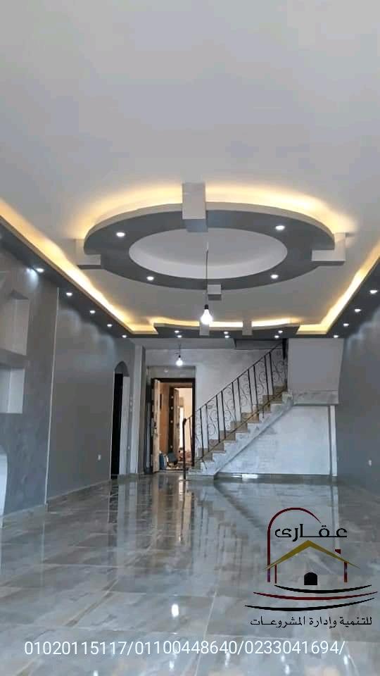 حوائط وأعمدة وإضاءة / حوائط / أعمدة / اضاءة / شركة عقارى Img-2688