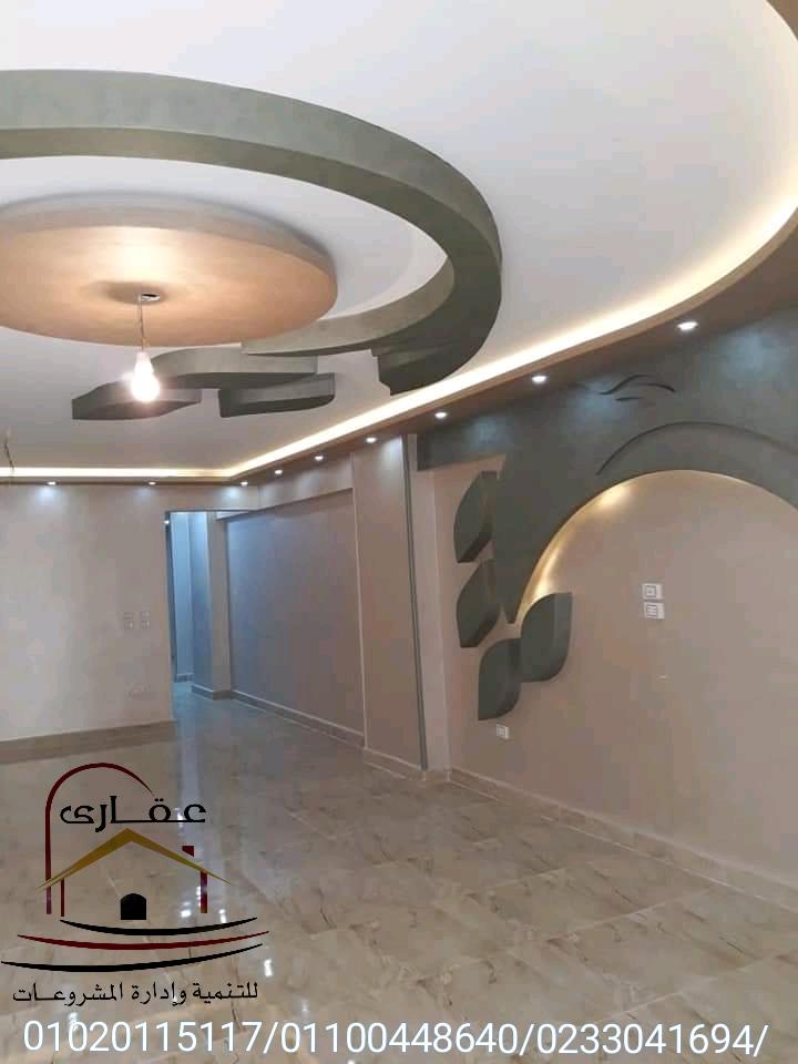حوائط وأعمدة وإضاءة / حوائط / أعمدة / اضاءة / شركة عقارى Img-2689