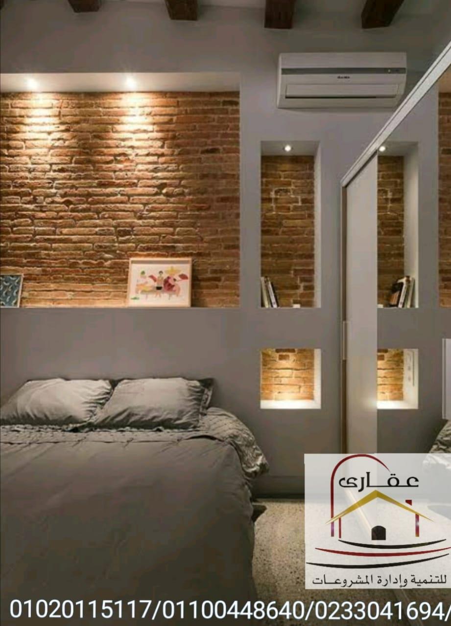 ديكورات غرف نوم / احدث الديكورات لغرف النوم / شركة عقارى  01100448640      Img-2690