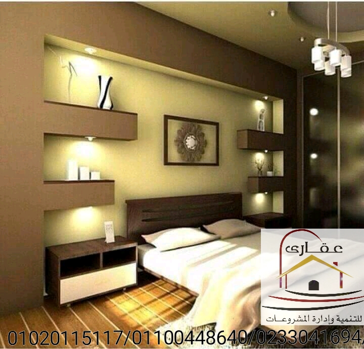 ديكورات غرف نوم / احدث الديكورات لغرف النوم / شركة عقارى  01100448640      Img-2691