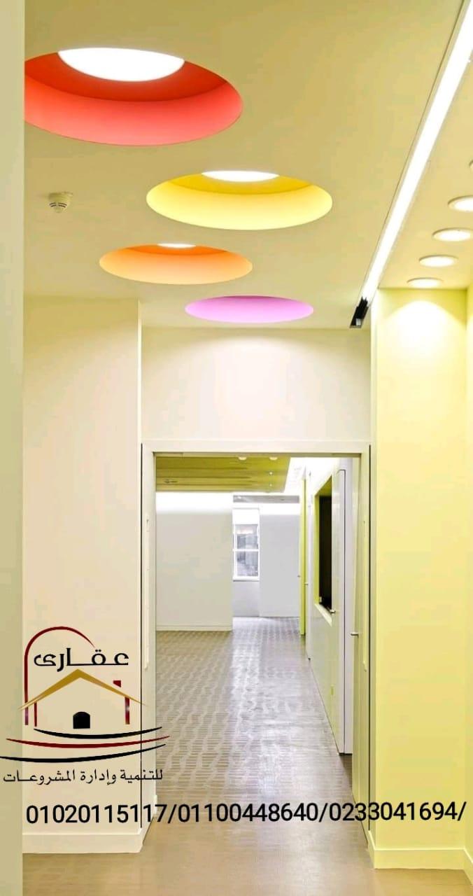 اسقف / ديكورات / تشطيبات / حوائط / اضاءة / شركة عقارى  01100448640   Img-2696