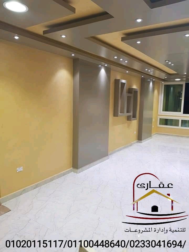 اسقف / ديكورات / تشطيبات / حوائط / اضاءة / شركة عقارى  01100448640   Img-2698