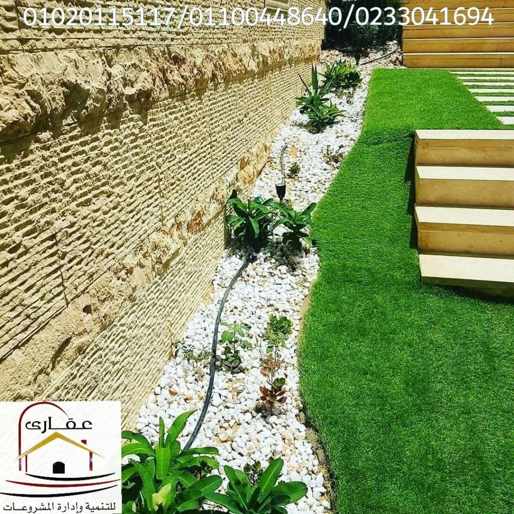 هندسة الحدائق / نافورات / حمامات سباحة / شركة عقارى 01100448640     Img-2716