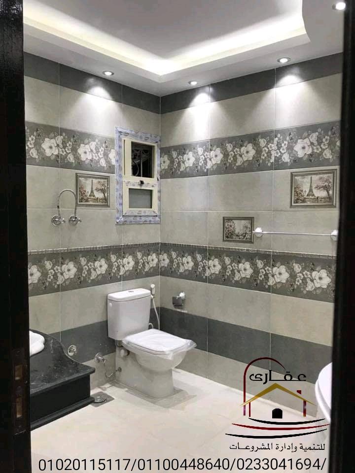 ديكور للحمام / ديكورات حمامات / افضل الديكورات/ عقارى 01100448640   Img-2726