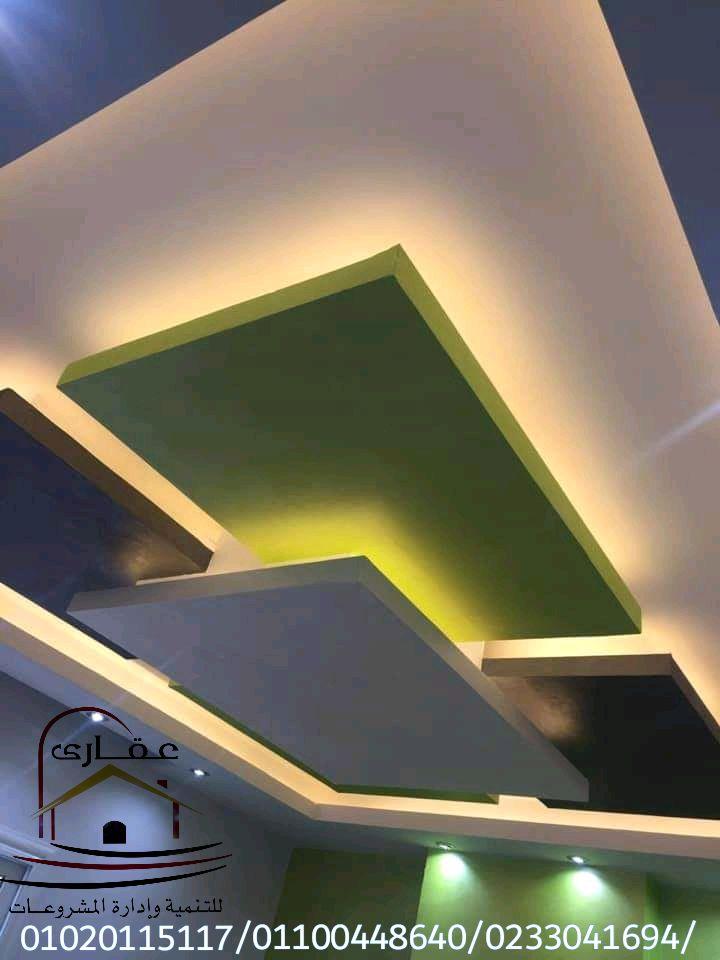 اسقف / ديكورات / تشطيبات / حوائط / اضاءة / شركة عقارى  01100448640     Img-2732