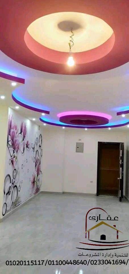 اسقف / ديكورات / تشطيبات / حوائط / اضاءة / شركة عقارى  01100448640     Img-2733