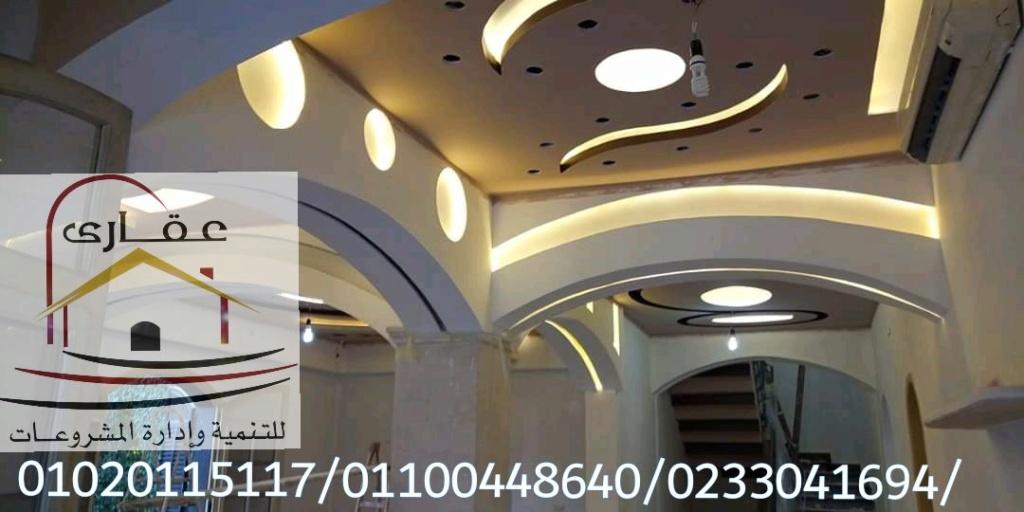 اسقف / ديكورات / تشطيبات / حوائط / اضاءة / شركة عقارى  01100448640     Img-2734