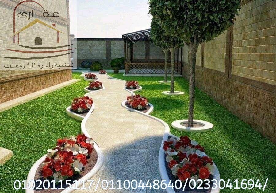 حديقة منازل/ ديكورات/ دهانات/ شركة عقارى 01100448640       Img-2770