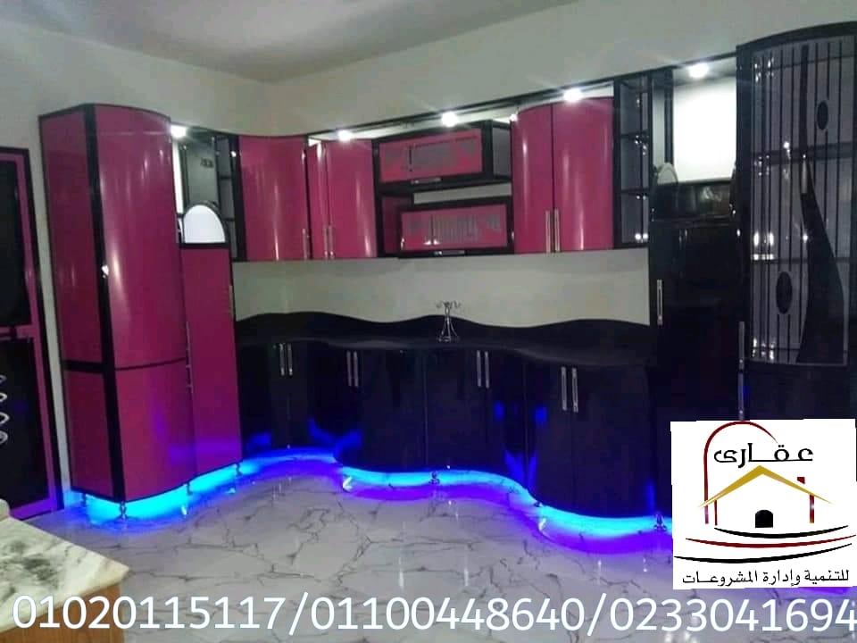 مطبخ /مطابخ / مطابخ مودرن / مطابخ كلاسيك / عقارى 01100448640 Img-2780