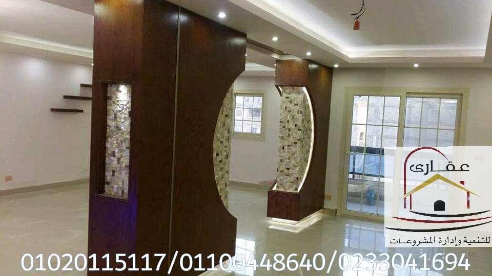 شركة ديكورات تشطيبات افضل شركة فى مصر للاتصال 01100448640 / 01020115117   Img-2790