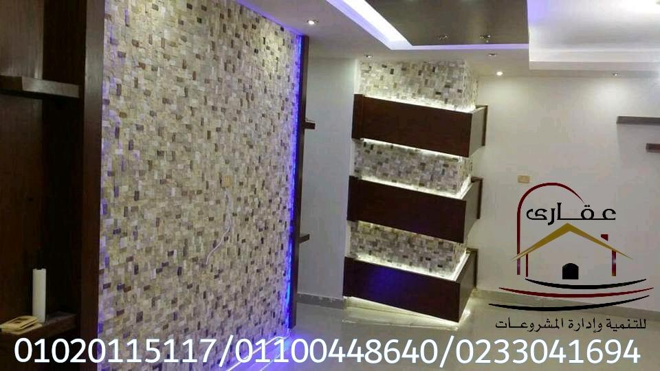 شركة ديكورات تشطيبات افضل شركة فى مصر للاتصال 01100448640 / 01020115117   Img-2791