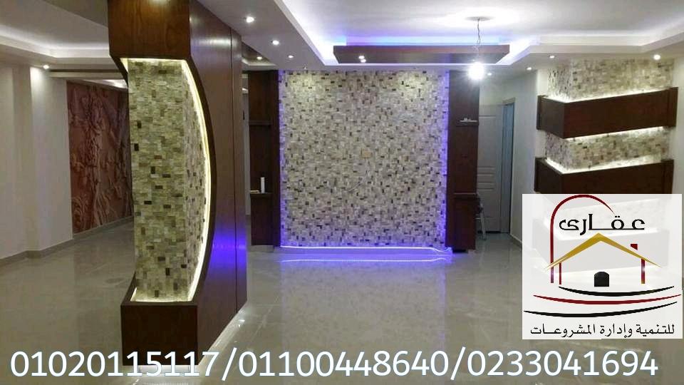 شركة ديكورات تشطيبات افضل شركة فى مصر للاتصال 01100448640 / 01020115117   Img-2792