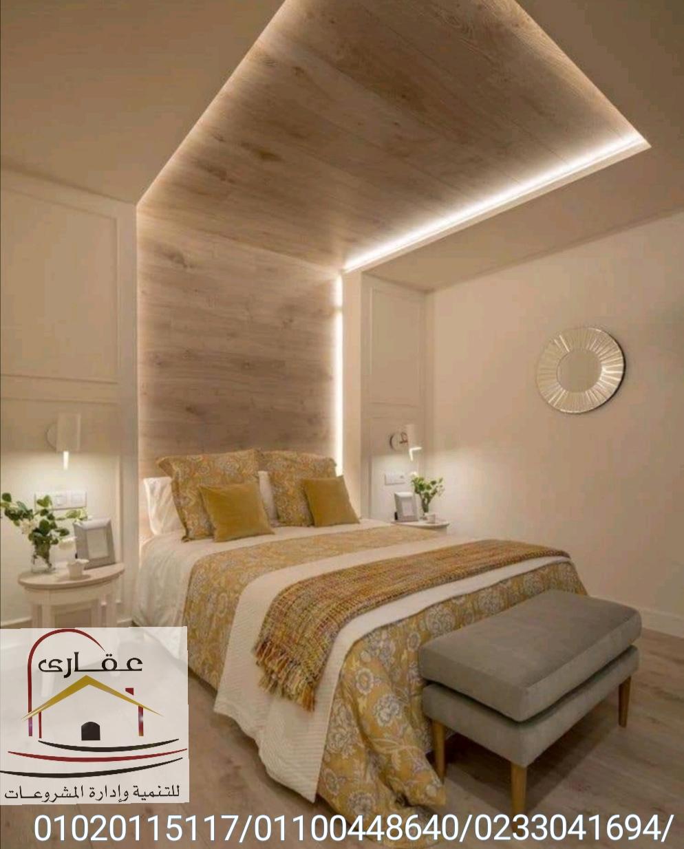 غرف نوم مودرن / غرف نوم حديثة / تصاميم حديثة ل غرف النوم / شركة عقارى  Img-2795
