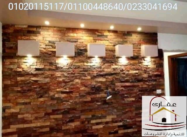 ديكور حجر / ديكورات حجرية / شركة عقارى 01100448640     Img-2805
