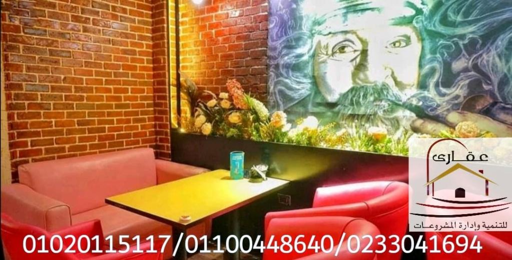 ديكورات مطاعم / ديكورات كافيهات / شركة عقارى 01100448640     Img-2823