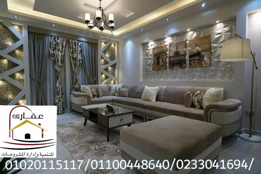 اسعار تشطيب الشقق / شركة تشطيب  وديكور / شركة عقارى 01100448640   Img-2837