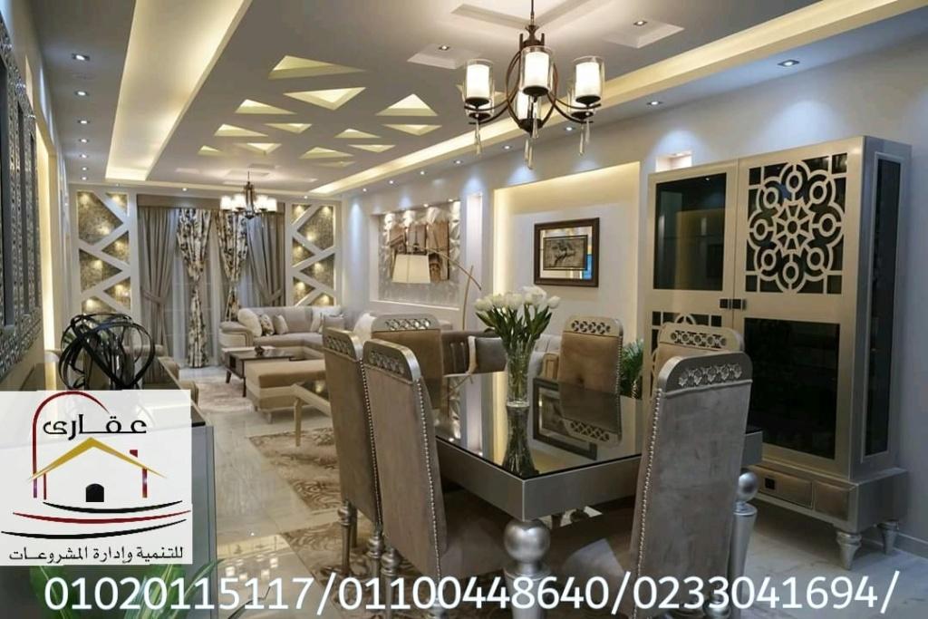 اسعار تشطيب الشقق / شركة تشطيب  وديكور / شركة عقارى 01100448640   Img-2838