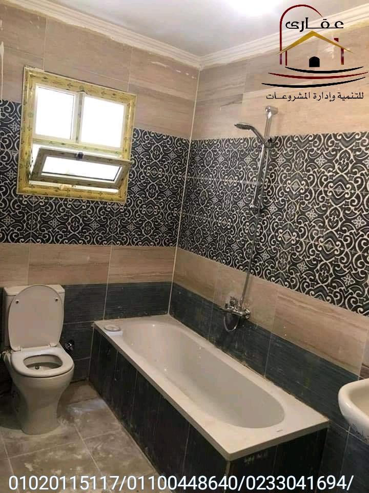 حمامات صغيرة وكبيرة /حمامات رخام / حمامات مودرن / شركة عقارى 01100448640      Img-2849