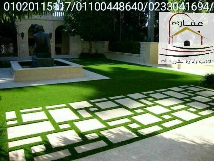 تصميم هندسي للحدائق العامة والخاصة / عقارى 01100448640            Img-2867
